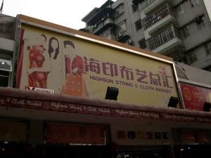 Highsun Fabric Market