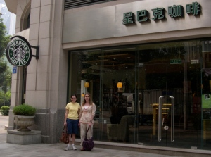 MK and Terri at Starbucks